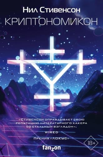 Нил Стивенсон, Криптономикон