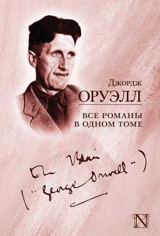 Джордж Оруэлл, Все романы в одном томе (сборник)