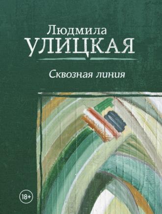 Людмила Улицкая, Сквозная линия