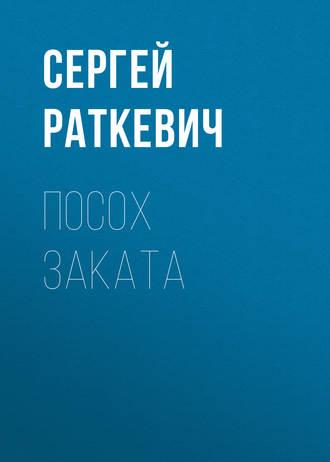 Сергей Раткевич, Посох Заката