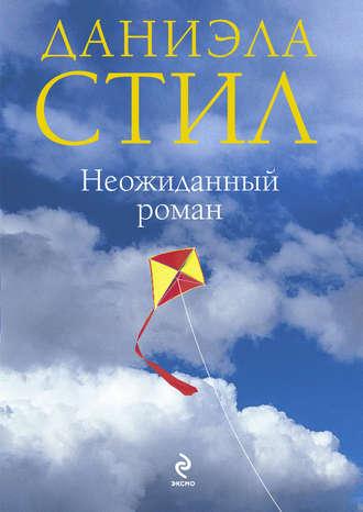 Даниэла Стил, Неожиданный роман