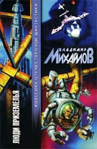 Владимир Михайлов, Люди Приземелья