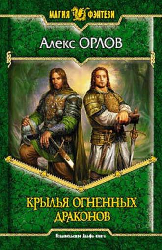 Алекс Орлов, Крылья огненных драконов