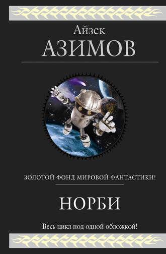Айзек Азимов, Норби (сборник)