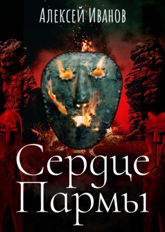 Алексей Иванов, Сердце Пармы