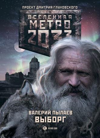 Валерий Пылаев, Метро 2033. Выборг