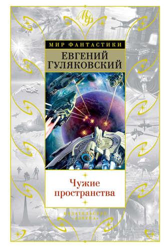 Евгений Гуляковский, Чужие пространства (сборник)