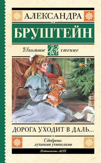 Александра Бруштейн, Дорога уходит в даль…