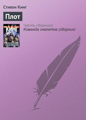 Стивен Кинг, Плот