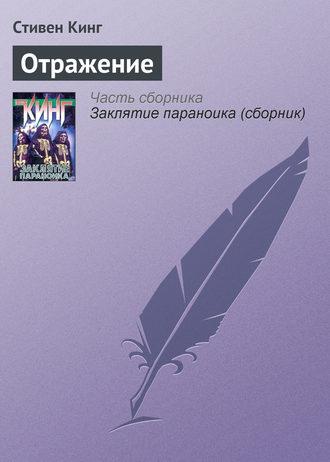Стивен Кинг, Отражение