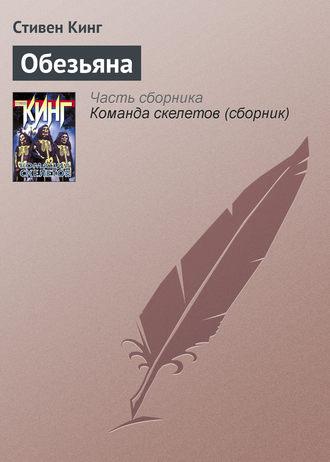 Стивен Кинг, Обезьяна