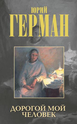 Юрий Герман, Дорогой мой человек