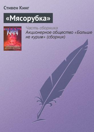 Стивен Кинг, «Мясорубка»