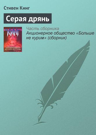 Стивен Кинг, Серая дрянь