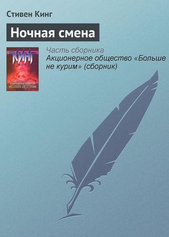 Стивен Кинг, Ночная смена