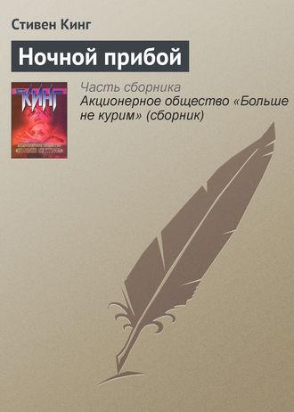 Стивен Кинг, Ночной прибой