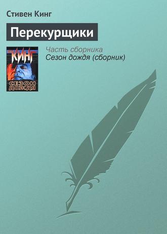 Стивен Кинг, Перекурщики