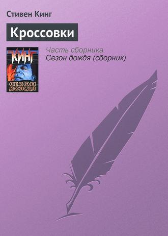 Стивен Кинг, Кроссовки
