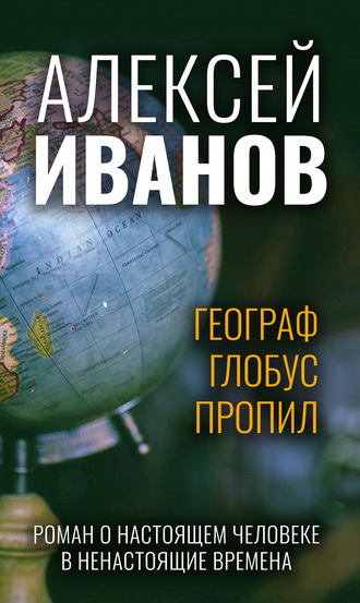 Алексей Иванов, Географ глобус пропил