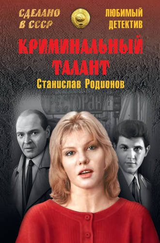 Станислав Родионов, Криминальный талант