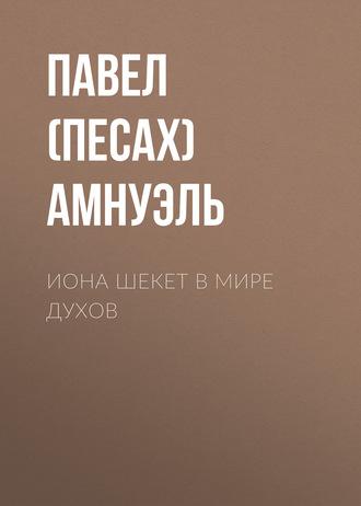 Павел Амнуэль, Иона Шекет в мире духов