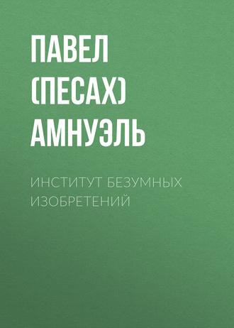 Павел Амнуэль, Институт безумных изобретений