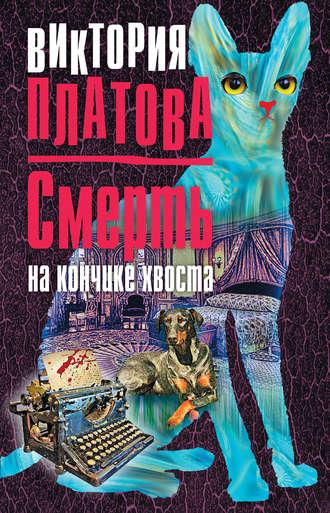 Виктория Платова, Смерть на кончике хвоста