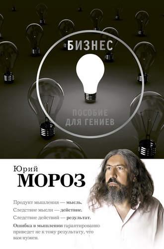 Юрий Мороз, Бизнес. Пособие для гениев