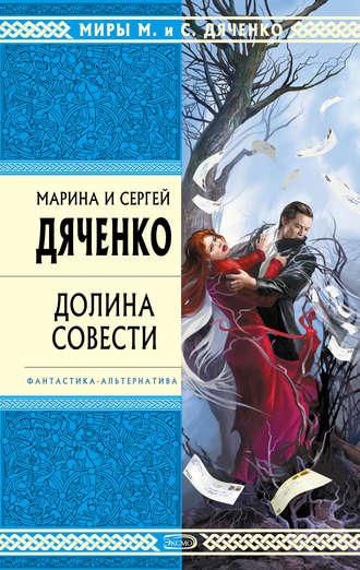 Марина и Сергей Дяченко, Долина Совести