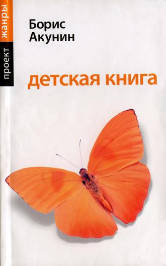 Борис Акунин, Детская книга