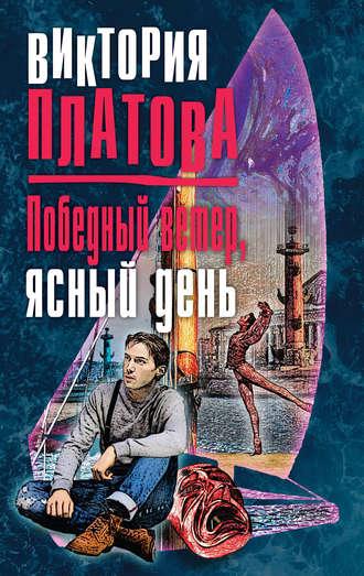 Виктория Платова, Победный ветер, ясный день