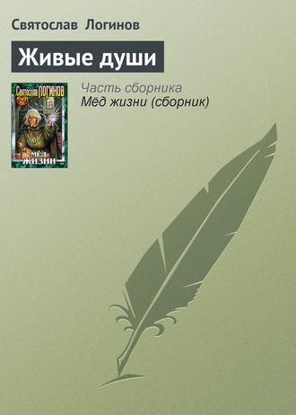 Святослав Логинов, Живые души