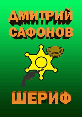 Дмитрий Сафонов, Шериф