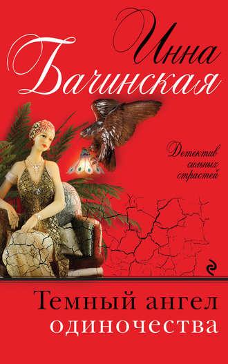 Инна Бачинская, Темный ангел одиночества