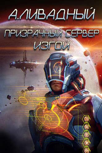 Андрей Ливадный, Призрачный Сервер. Изгой