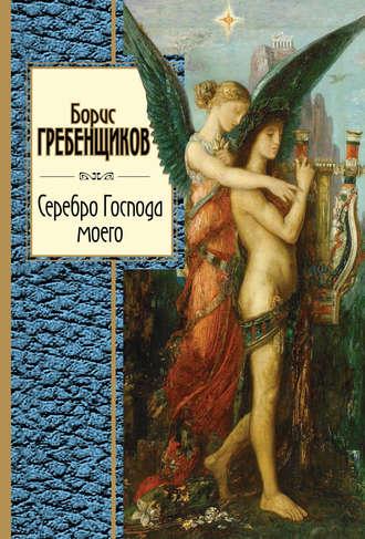 Борис Гребенщиков, Серебро Господа моего
