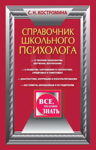 Светлана Костромина, Справочник школьного психолога