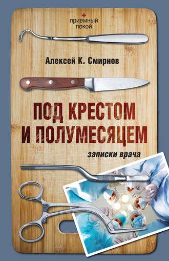Алексей Смирнов, Под крестом и полумесяцем. Записки врача