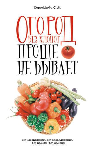 Светлана Королькова, Огород без хлопот: Проще не бывает!