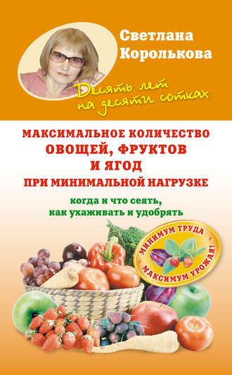 Светлана Королькова, Максимальное количество овощей, фруктов и ягод при минимальной нагрузке
