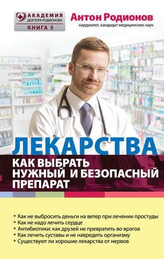 Антон Родионов, Лекарства. Как выбрать нужный и безопасный препарат