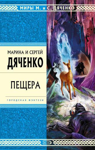 Марина и Сергей Дяченко, Пещера