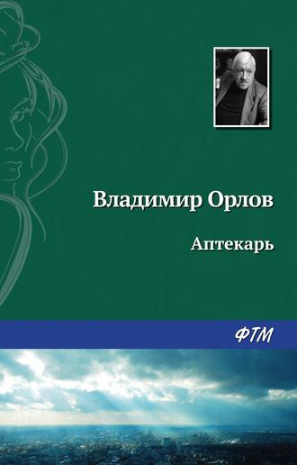 Владимир Орлов, Аптекарь