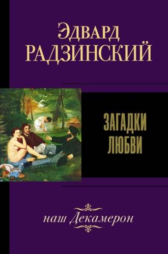 Эдвард Радзинский, Загадки любви (сборник)
