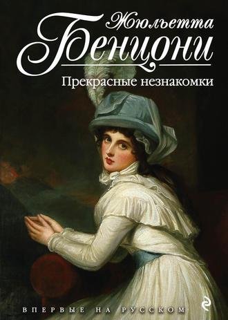 Жюльетта Бенцони, Прекрасные незнакомки
