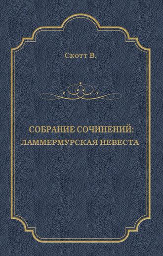Вальтер Скотт, Ламмермурская невеста