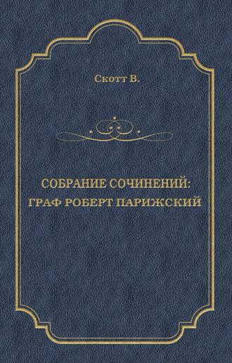 Вальтер Скотт, Граф Роберт Парижский