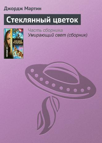 Джордж Мартин, Стеклянный цветок