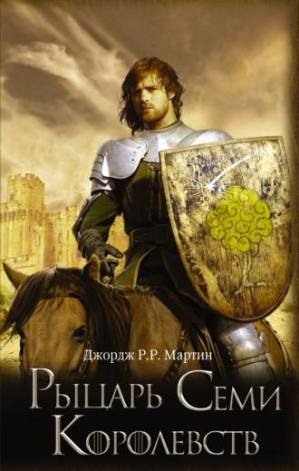 Джордж Мартин, Рыцарь Семи Королевств (сборник)