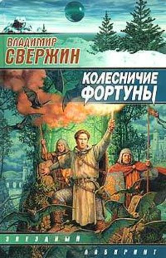 Владимир Свержин, Колесничие Фортуны